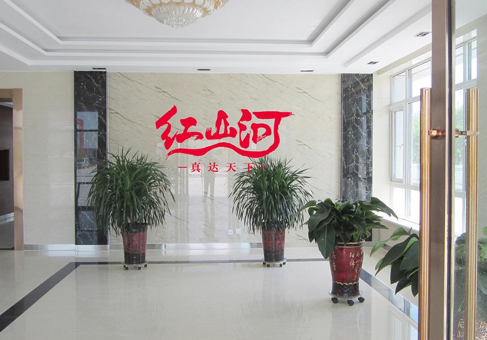 万博体育手机登录注册红山河厂区展厅策划设计