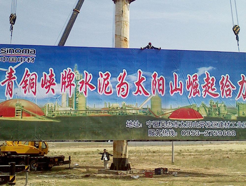 2013水泥厂青铜峡水泥太阳山擎天住广告牌制作