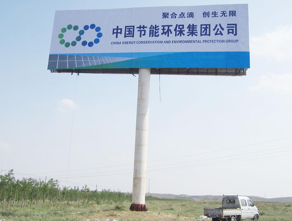 2014年太阳山中节能双面擎天柱广告牌