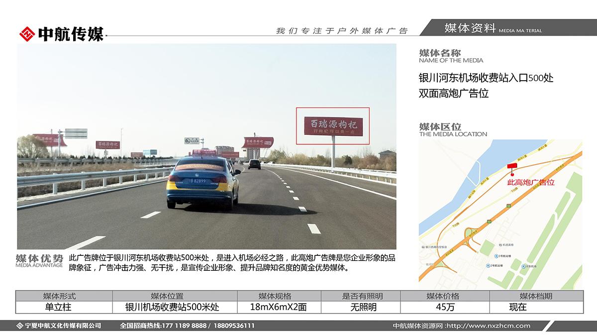 银川河东机场收费站入口500处双面高炮广告位
