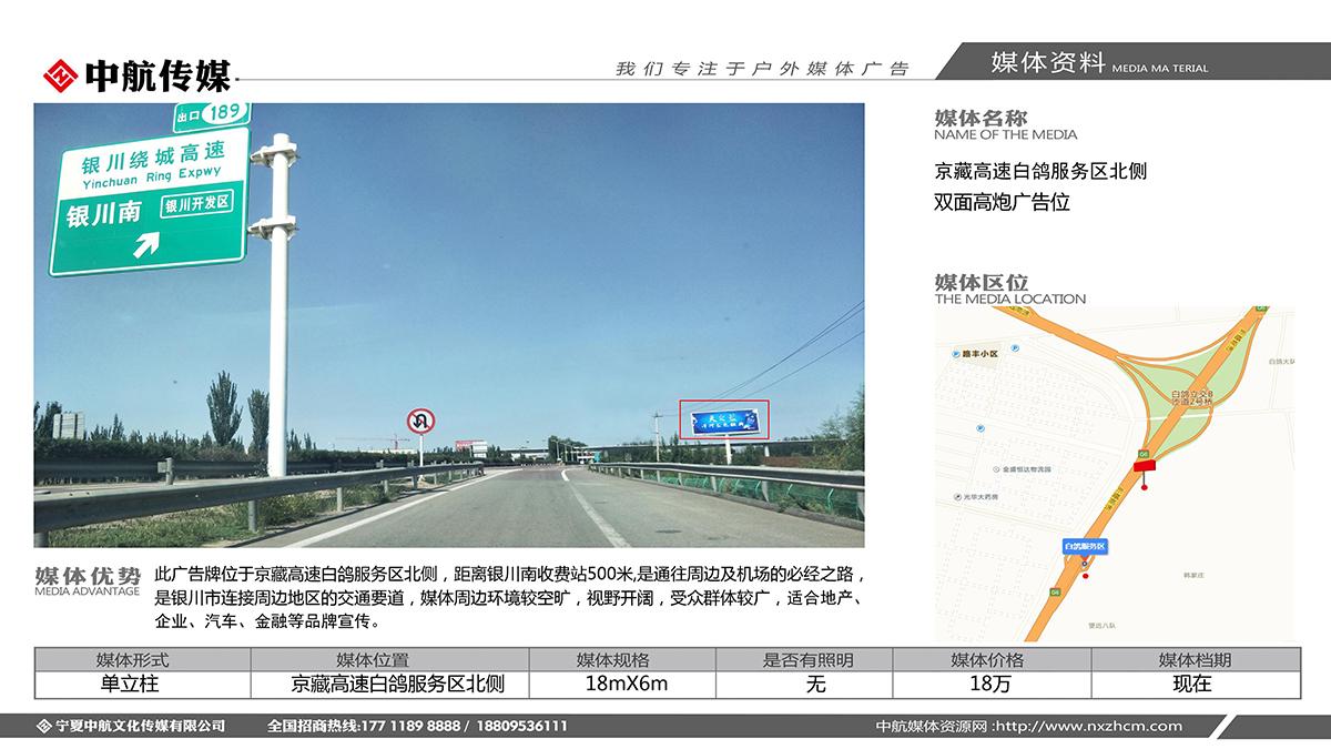 京藏高速白鸽服务区北侧双面高炮广告位