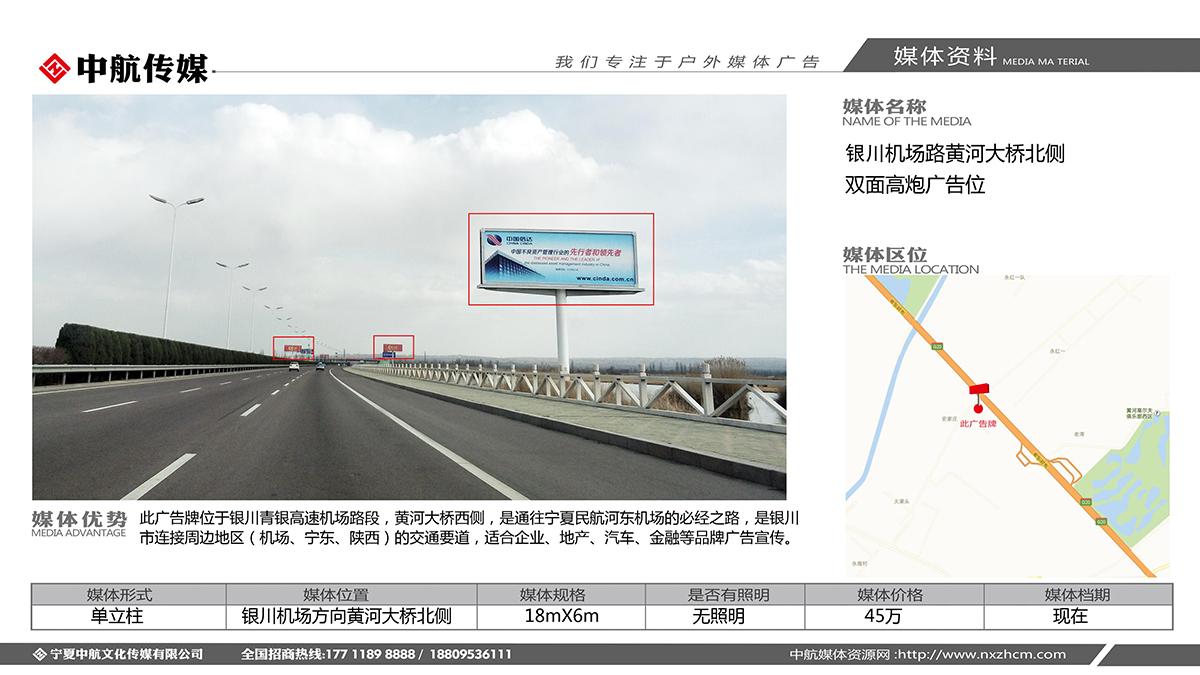 银川机场路黄河大桥北侧双面高炮广告位