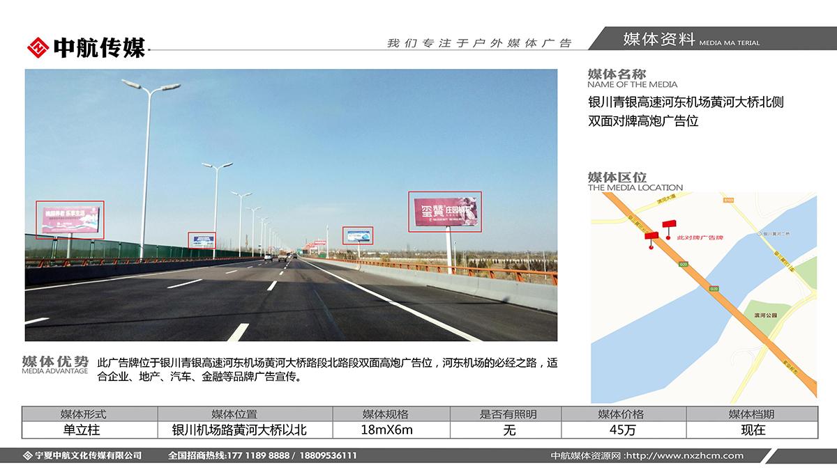 银川青银高速河东机场黄河大桥北侧双面对牌高炮广告位