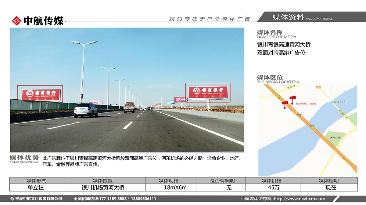 银川青银高速黄河大桥双面对牌高炮广告位
