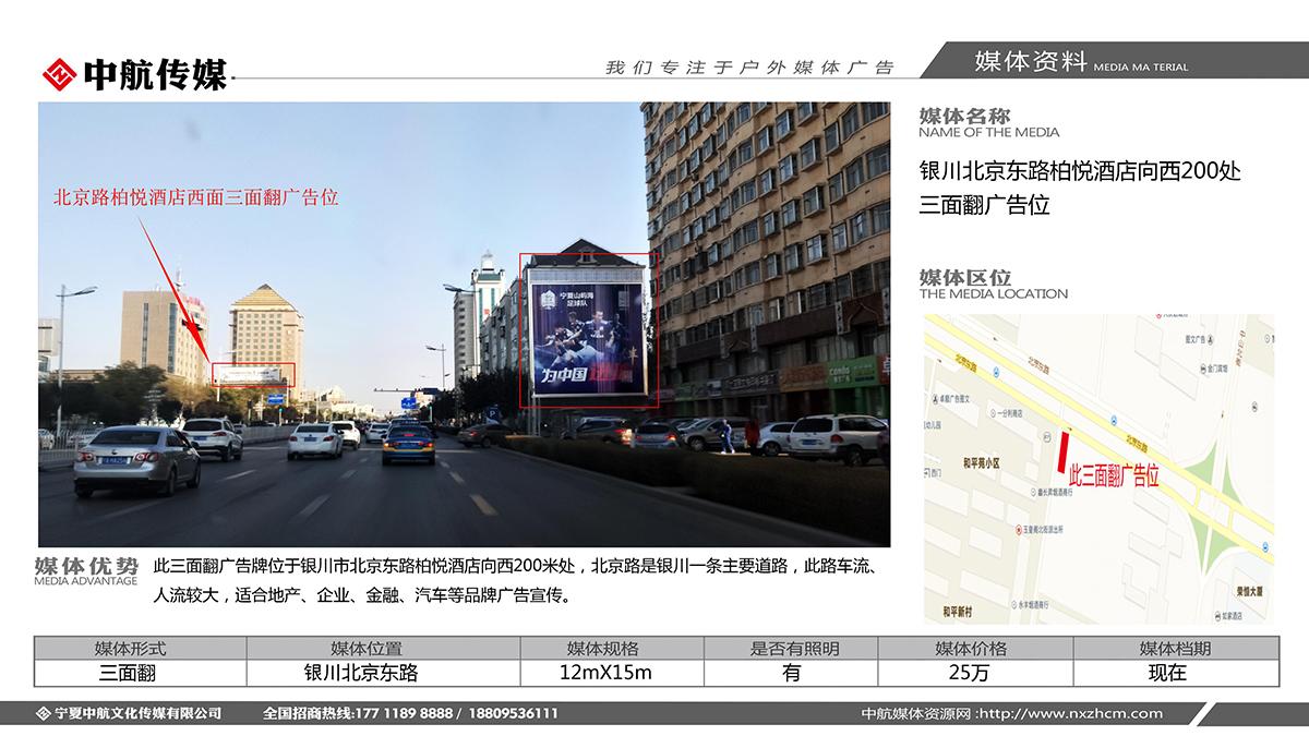 银川北京东路柏悦酒店向西200处三面翻广告位