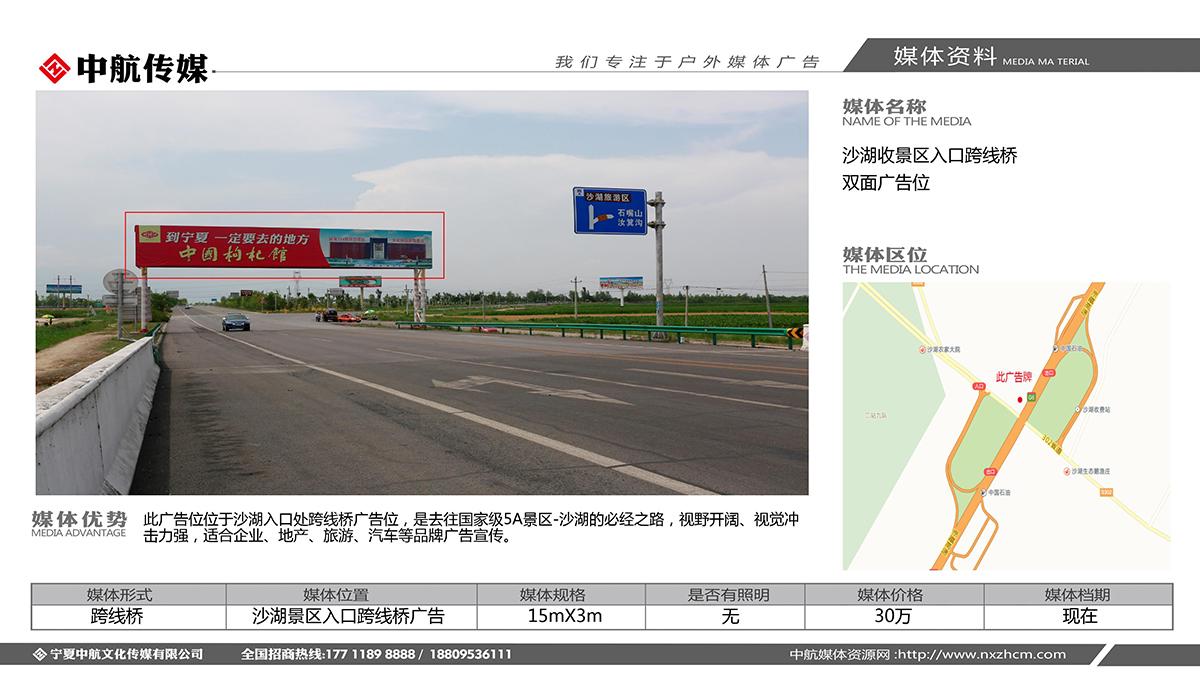 沙湖收景区入口跨线桥双面广告位