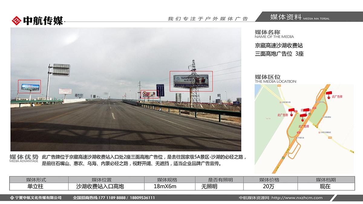 京藏高速沙湖收费站三面高炮广告位  3座