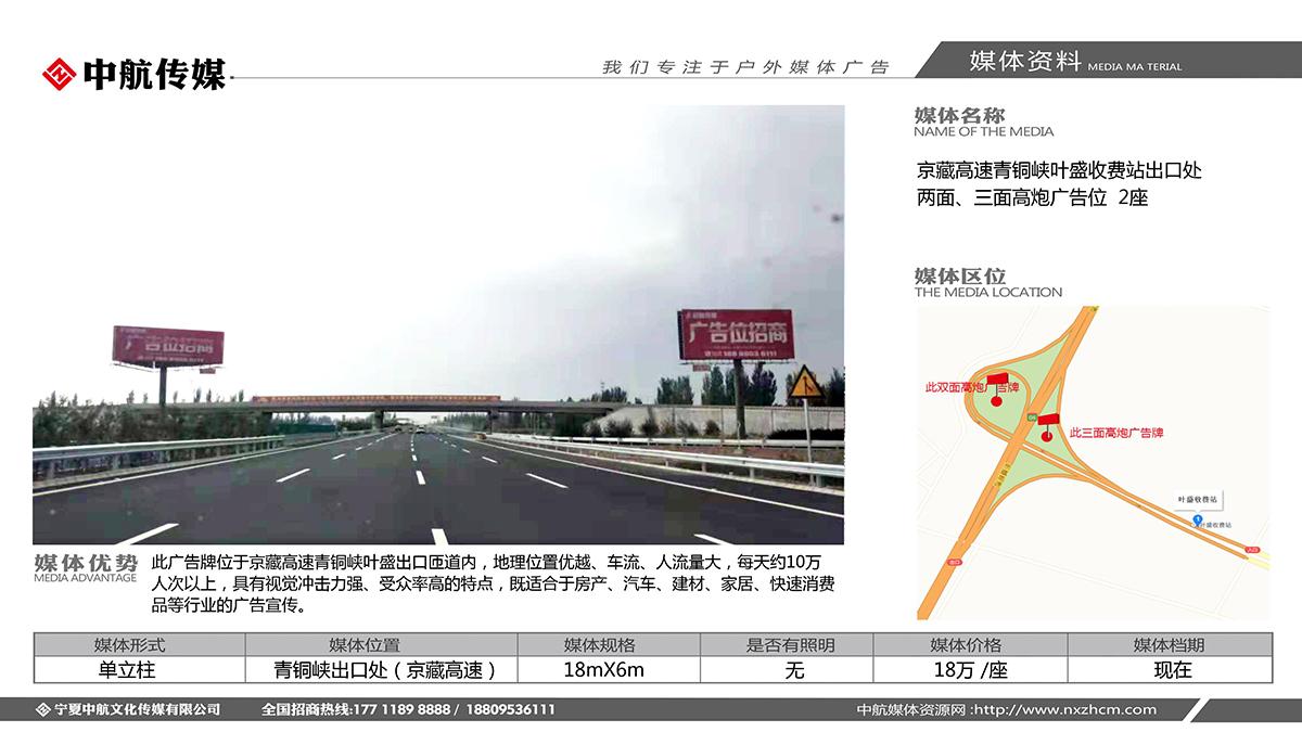 京藏高速青铜峡叶盛收费站出口处两面、三面高炮广告位  2座