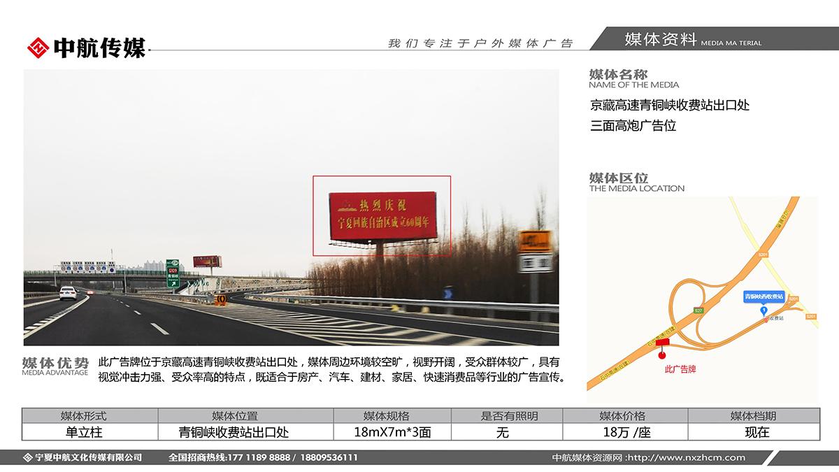 京藏高速青铜峡收费站出口处三面高炮广告位