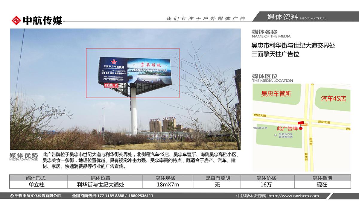 吴忠市利华街与世纪大道交界处三面擎天柱广告位