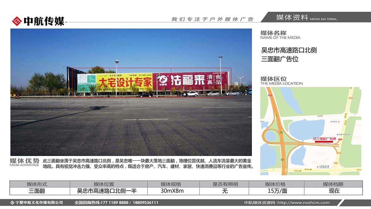 吴忠市高速路口北侧三面翻广告位