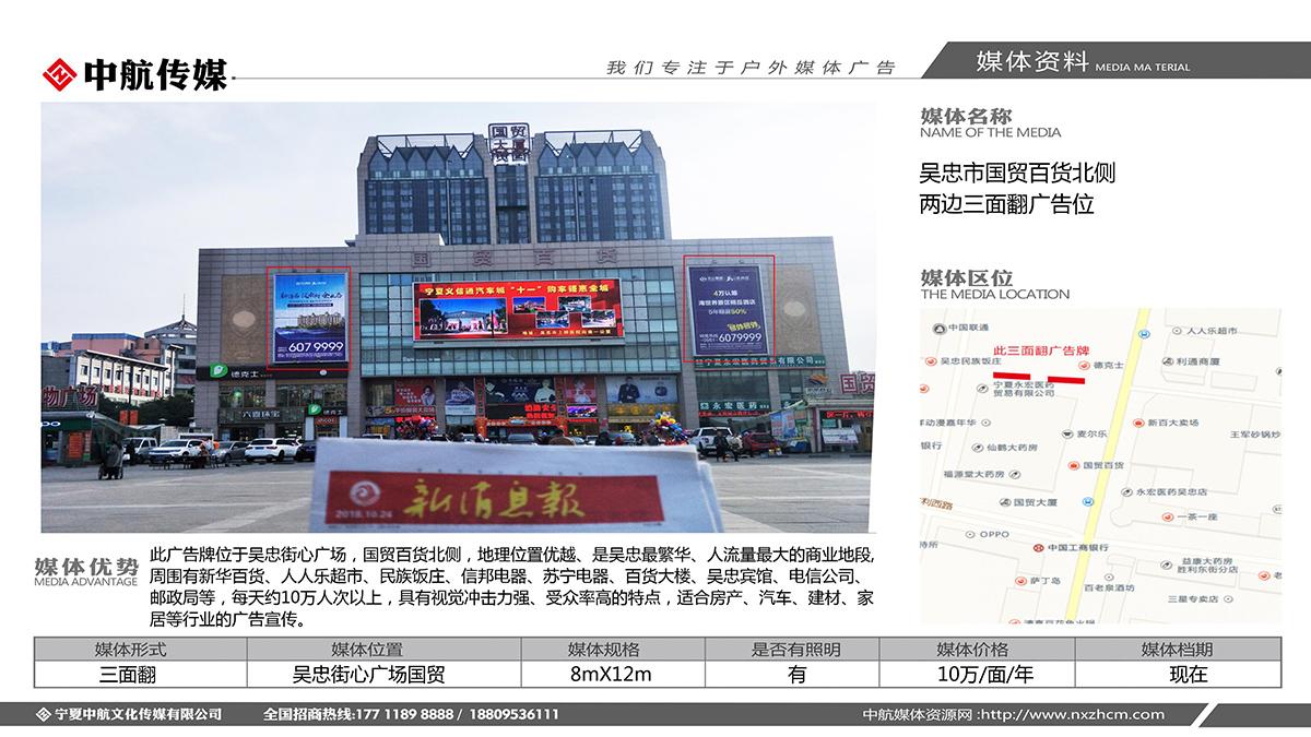 吴忠市国贸百货北侧两边三面翻广告位