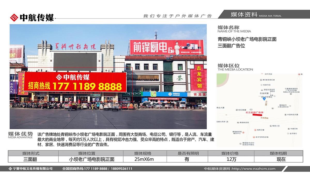 青铜峡小坝老广场电影院正面三面翻广告位